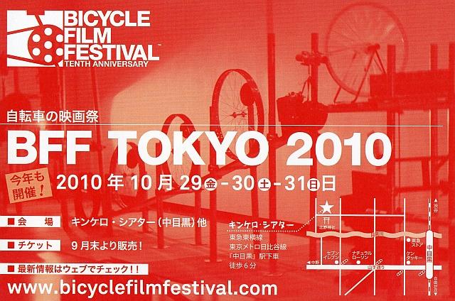 BFF TOKYO